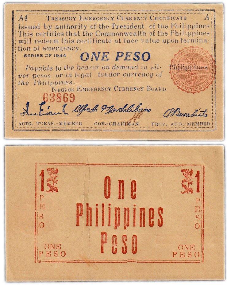 купить Филиппины 1 песо 1944 (Деньги партизан, остров Негрос) (Pick s668)