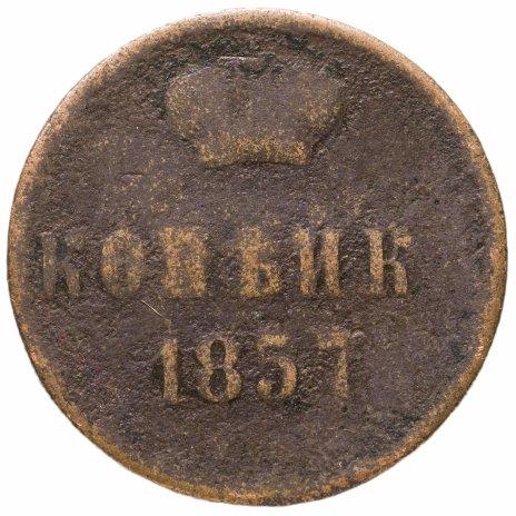 купить 1 копейка 1857 ЕМ