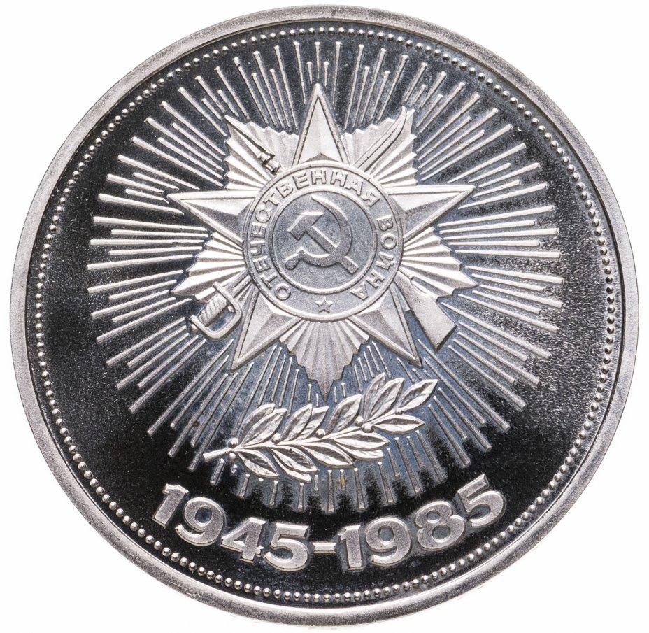 купить 1 рубль 1985  40 лет Победы советского народа в Великой Отечественной войне