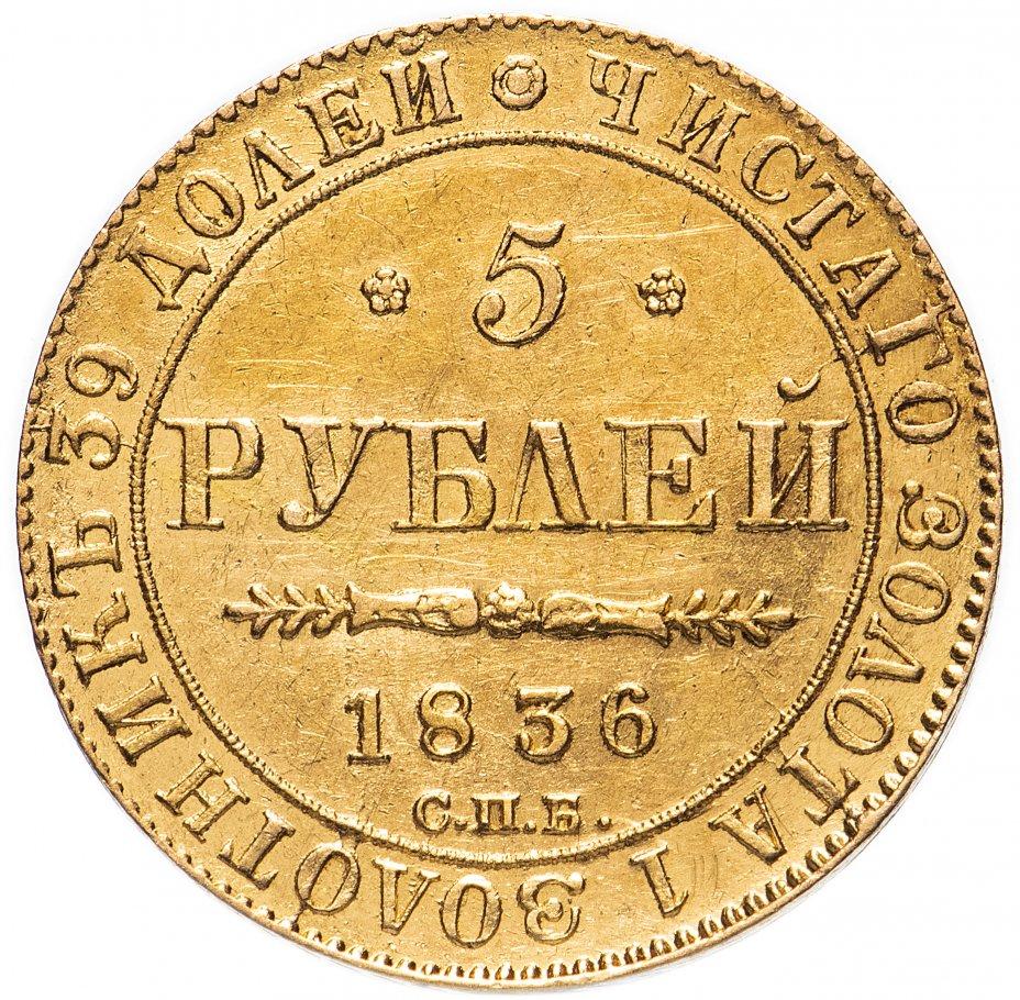 купить 5 рублей 1836 СПБ-ПД