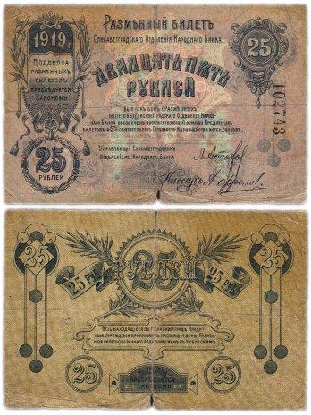 купить Елисаветград 25 рублей 1919 год