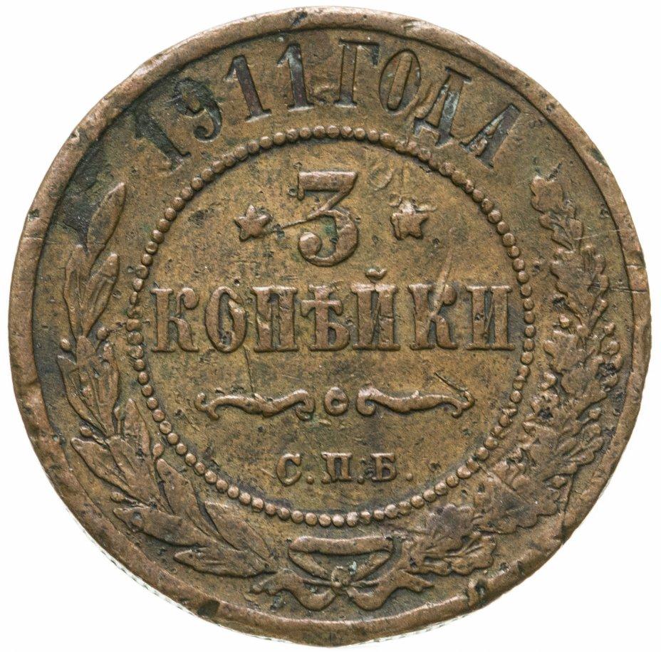 купить 3 копейки 1911 СПБ