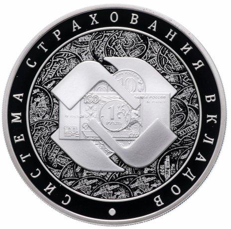 купить 3 рубля 2014 ММД Proof система страхования вкладов