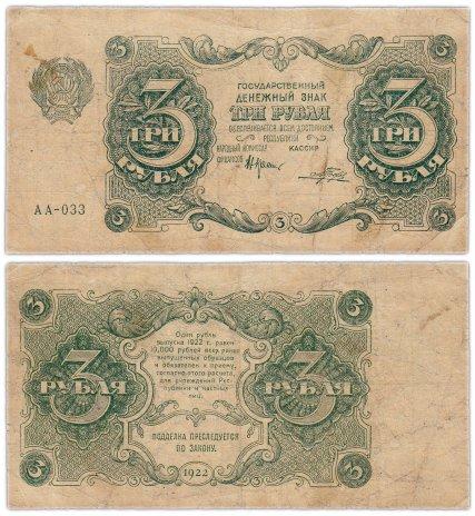 купить 3 рубля 1922 наркомфин Крестинский, кассир Порохов