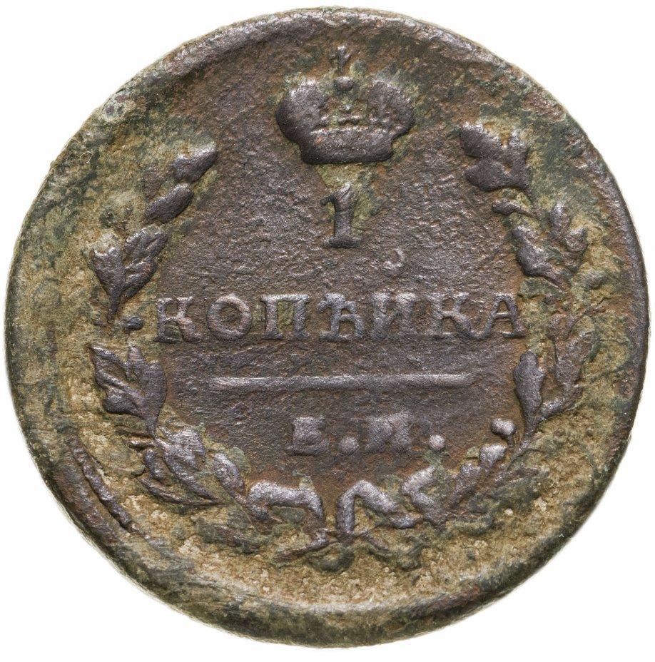купить 1 копейка 1823 ЕМ-ФГ