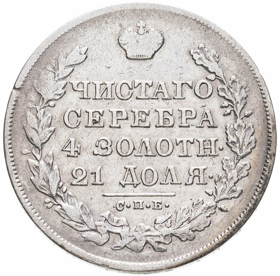 купить 1 рубль 1830 СПБ-НГ  короткие ленты под орлом