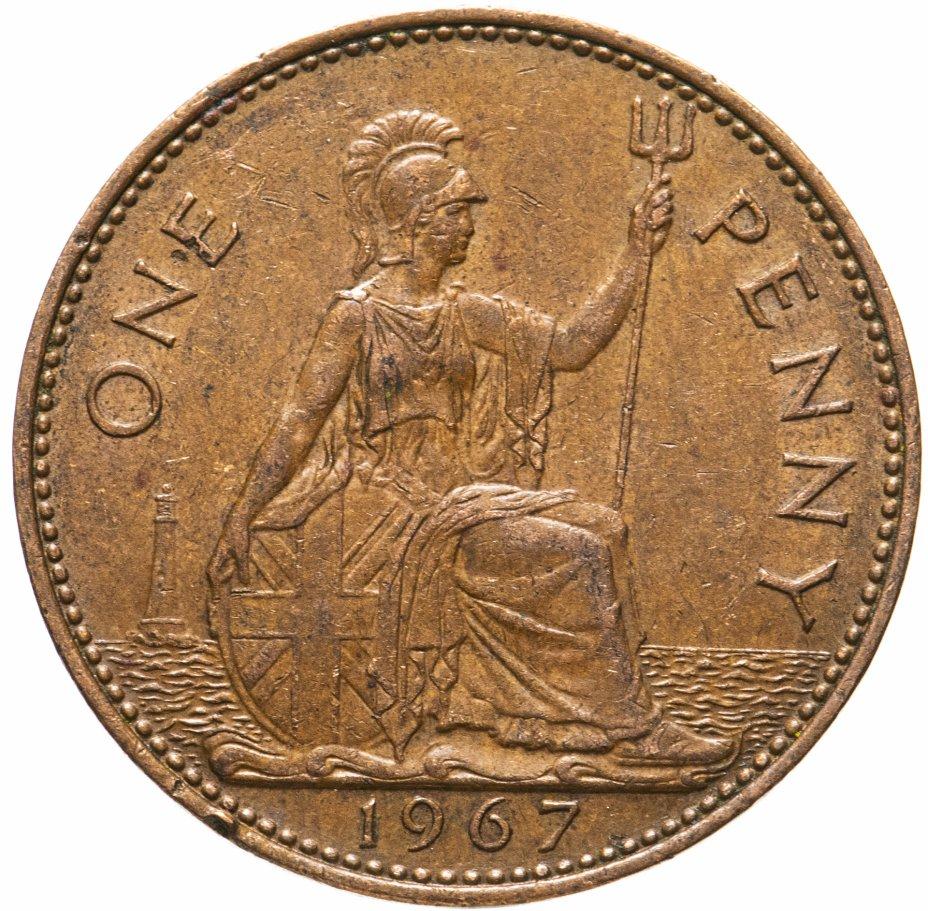 купить Великобритания 1 пенни 1967 г.