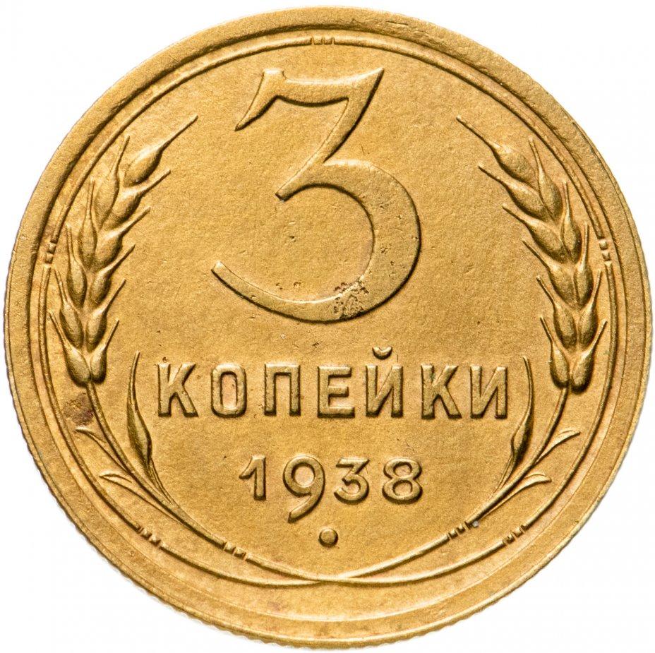 купить 3 копейки 1938