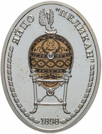 """купить Медаль """"Императорская коллекция Карла Фаберже. Яйцо Пеликан"""""""