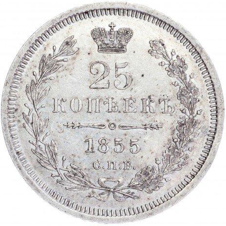 купить 25 копеек 1855 СПБ-НІ Александр II
