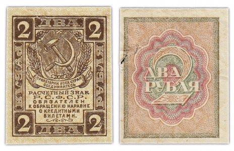 """купить 2 рубля 1919 водяной знак """"Ромбы"""""""