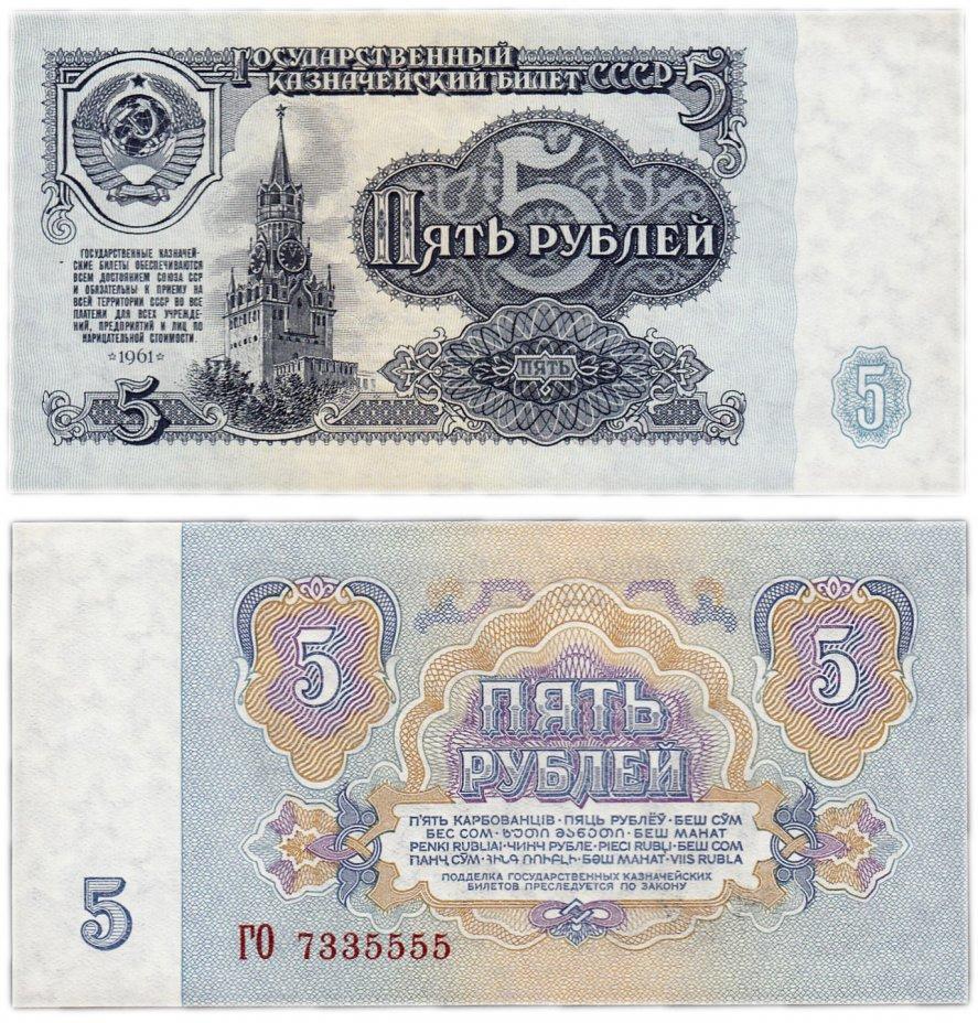 купить 5 рублей 1961 красивый номер 7335555