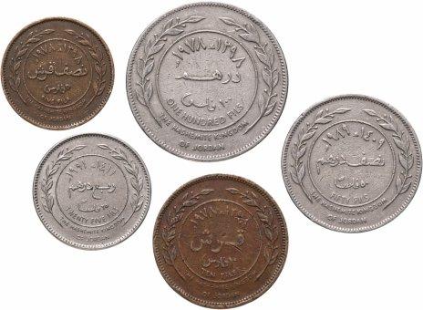 купить Иордания, набор из 5 монет 1978-1991 годов