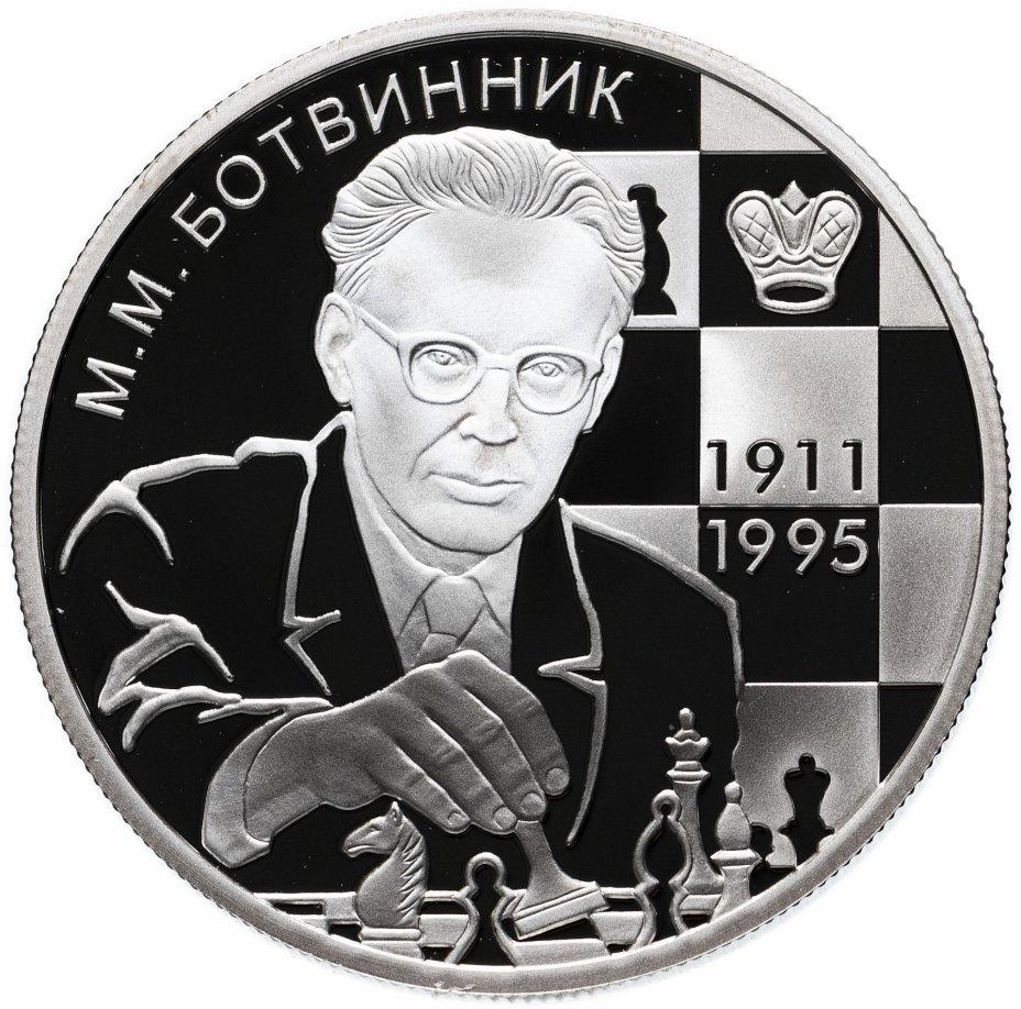 "купить 2 рубля 2011 ММД ""Шахматист М.М. Ботвинник - 100-летие со дня рождения"""