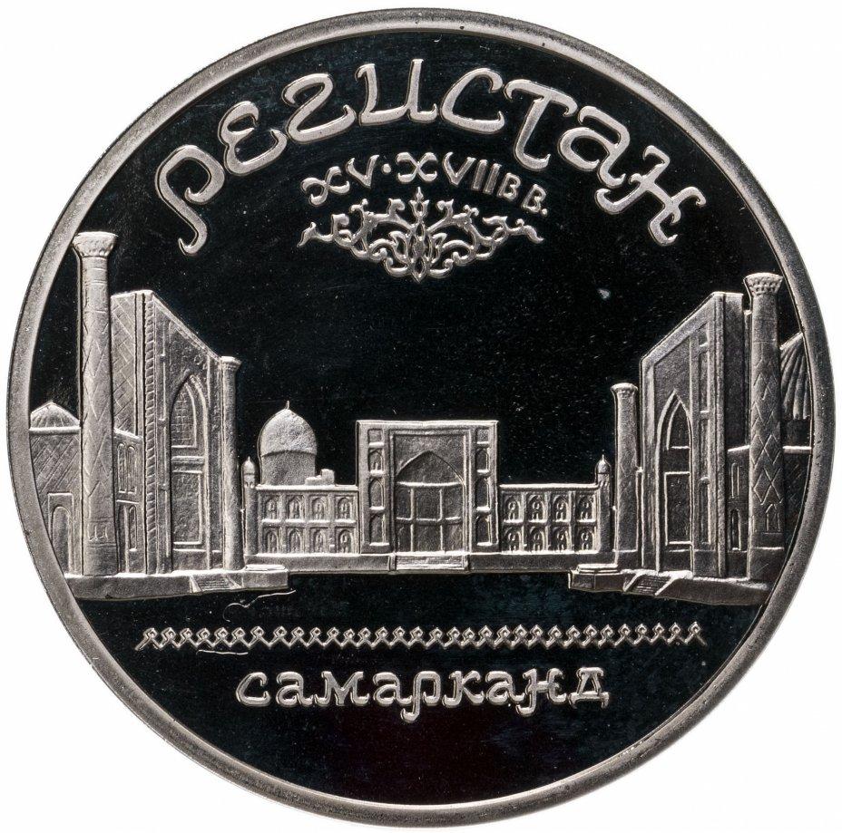 купить 5 рублей 1989 Proof ансамбль Регистан в Самарканде