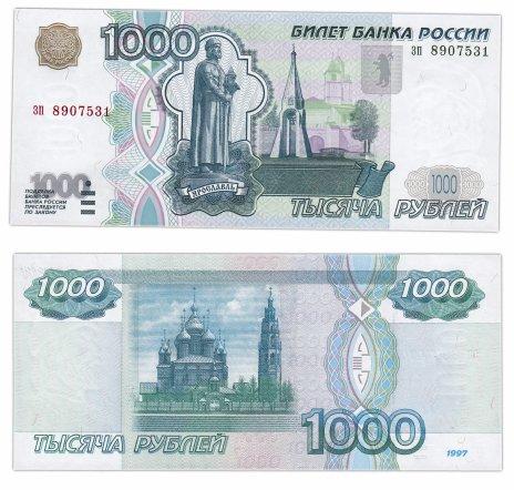 Тысяча рублей 1997 продают фальшивые монеты