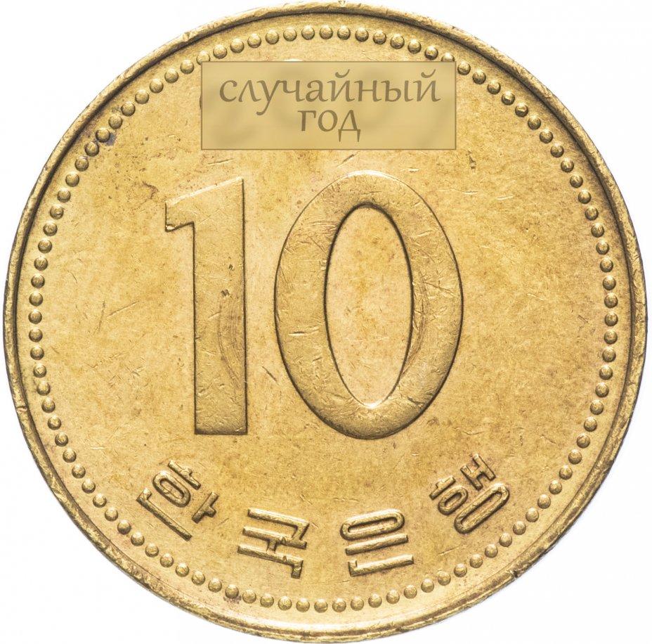 купить Южная Корея 10 вон 1991 - 2005 гг.