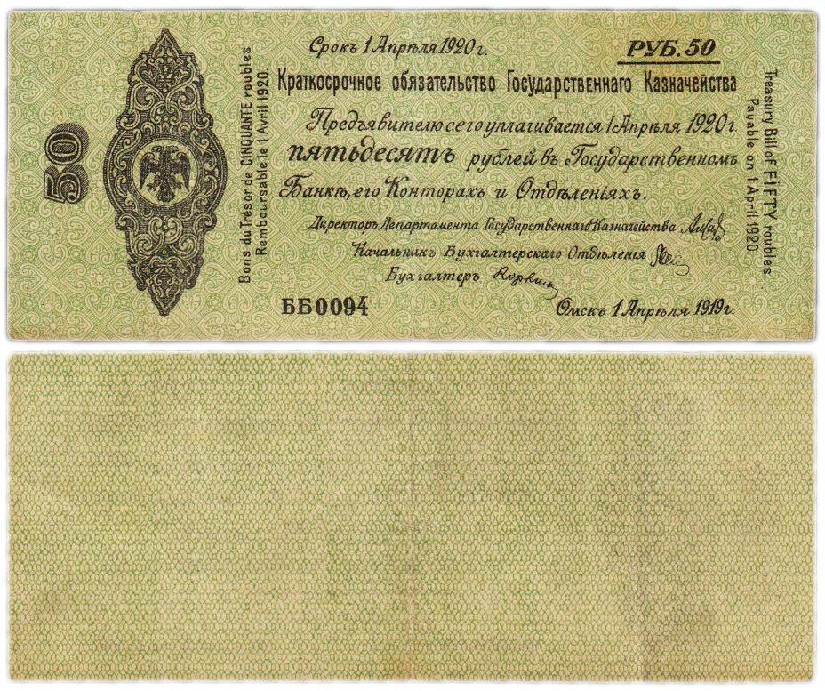 купить Колчак Обязательство  50 рублей 1919 Омск, апрель 1919