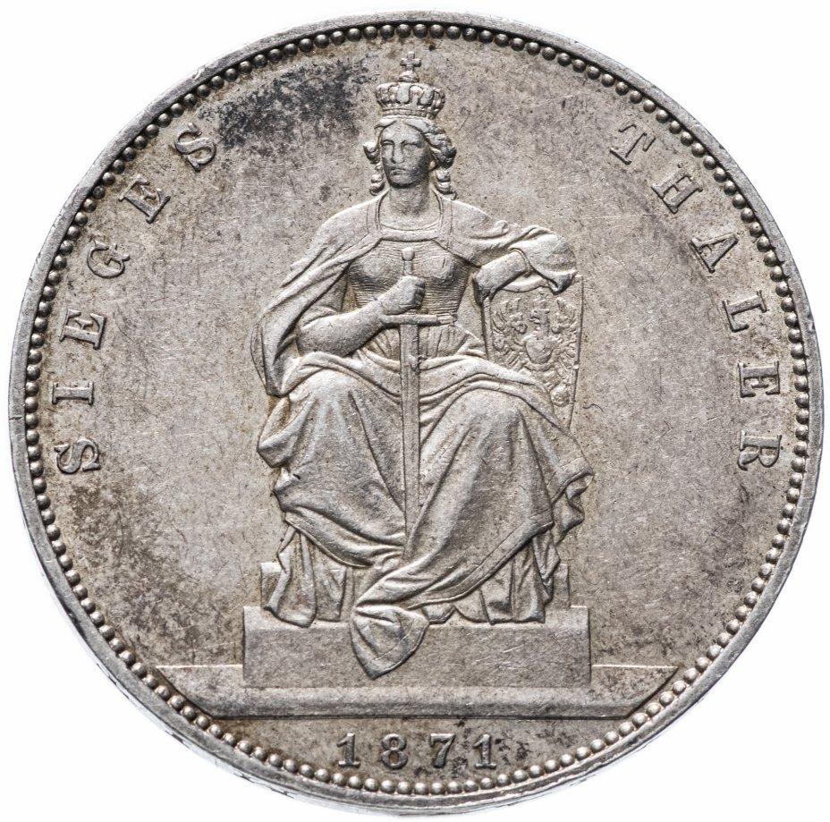 """купить Пруссия 1 талер 1871 """"Победа во франко-прусской войне (Победный талер)"""""""