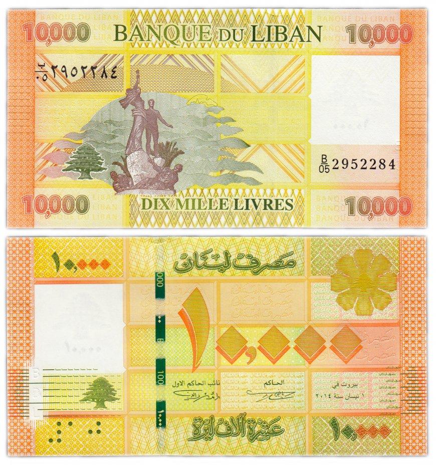 """купить Ливан - 10000 ливров 2014 год """"Патриотический памятник, кедровые деревья"""" Р-92b UNC"""