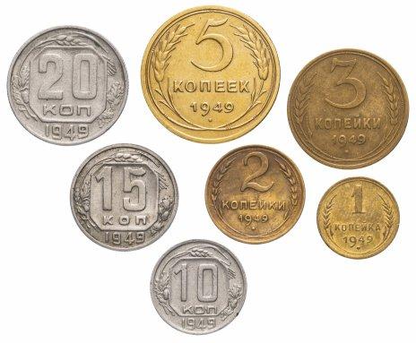 купить Полный набор монет 1949 года 1-20 копеек (7 монет)