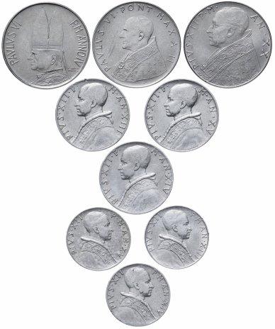 купить Ватикан набор из 9 монет 1951-1966