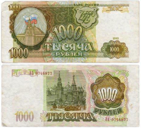купить 1000 рублей 1993