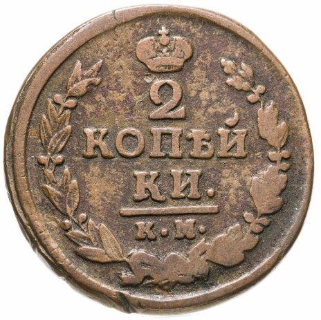 купить 2 копейки 1822 КМ-АМ