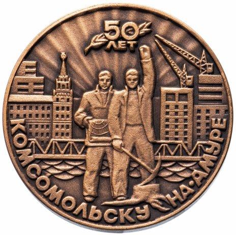 """купить Медаль """"50 лет Комсомольску-на-Амуре"""""""