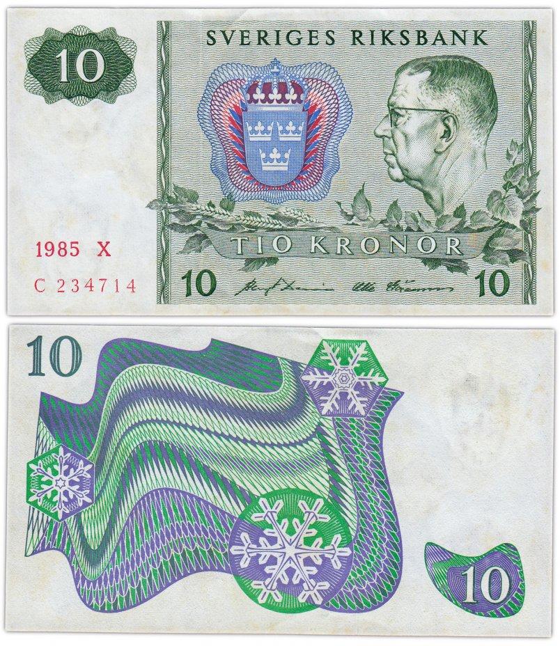 купить Швеция 10 крон 1985 (Pick 52d)