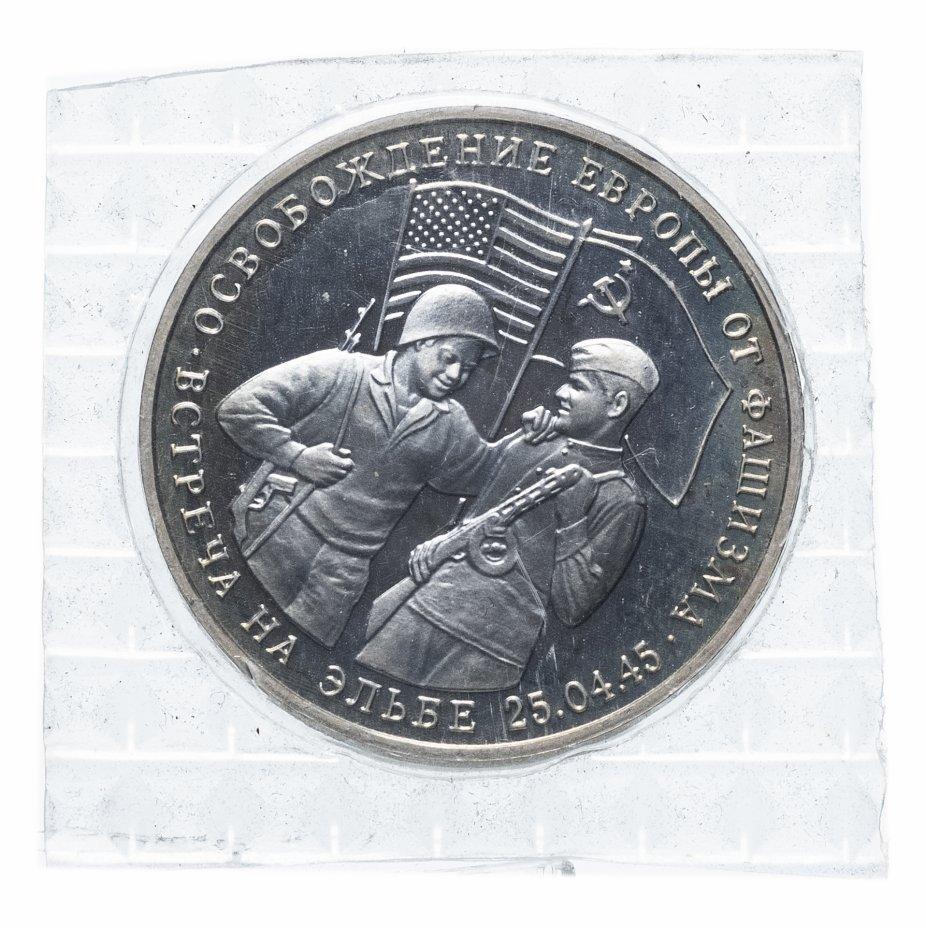 купить 3 рубля 1995 ММД Proof освобождение Европы от фашизма. Встреча на Эльбе (в запайке)
