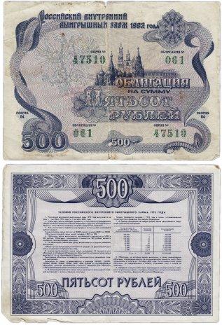 купить Облигация 500 рублей 1992 Российский внутренний выигрышный заем