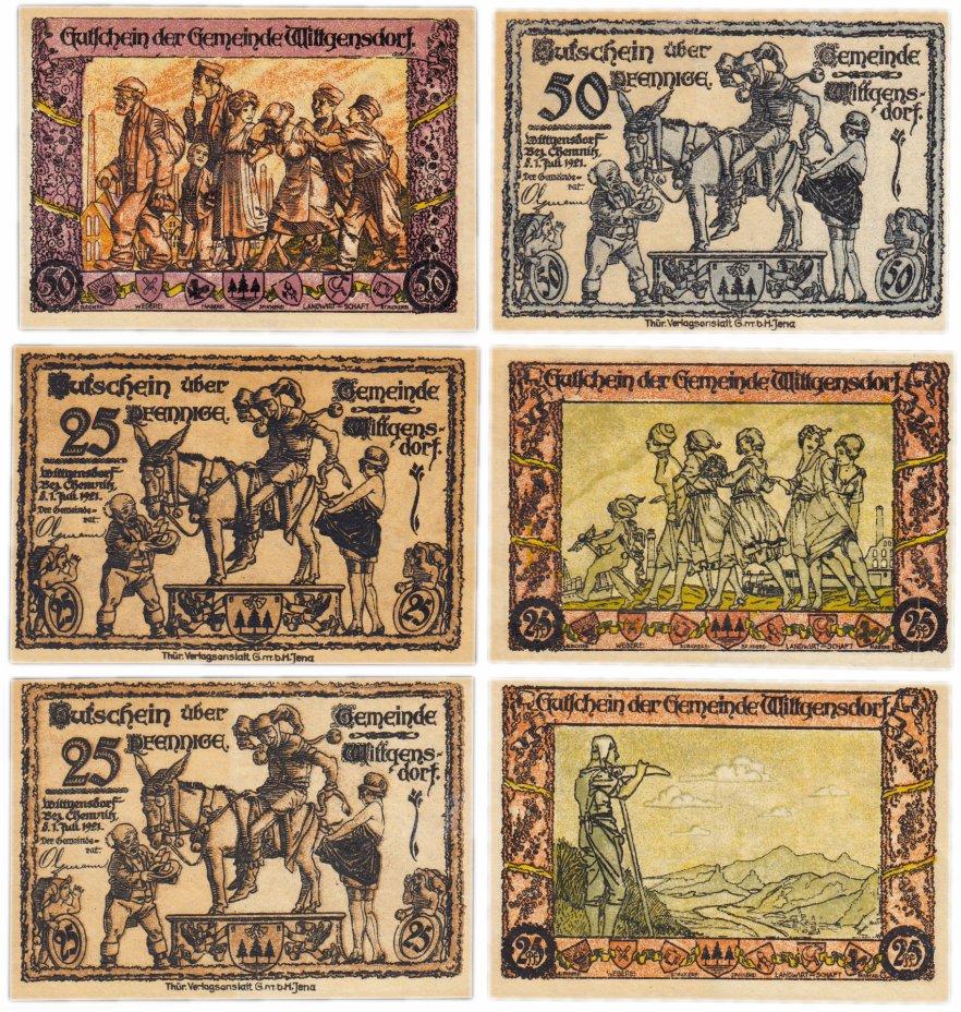 купить Германия (Саксония: Витгенсдорф) набор из 3-х нотгельдов 1921