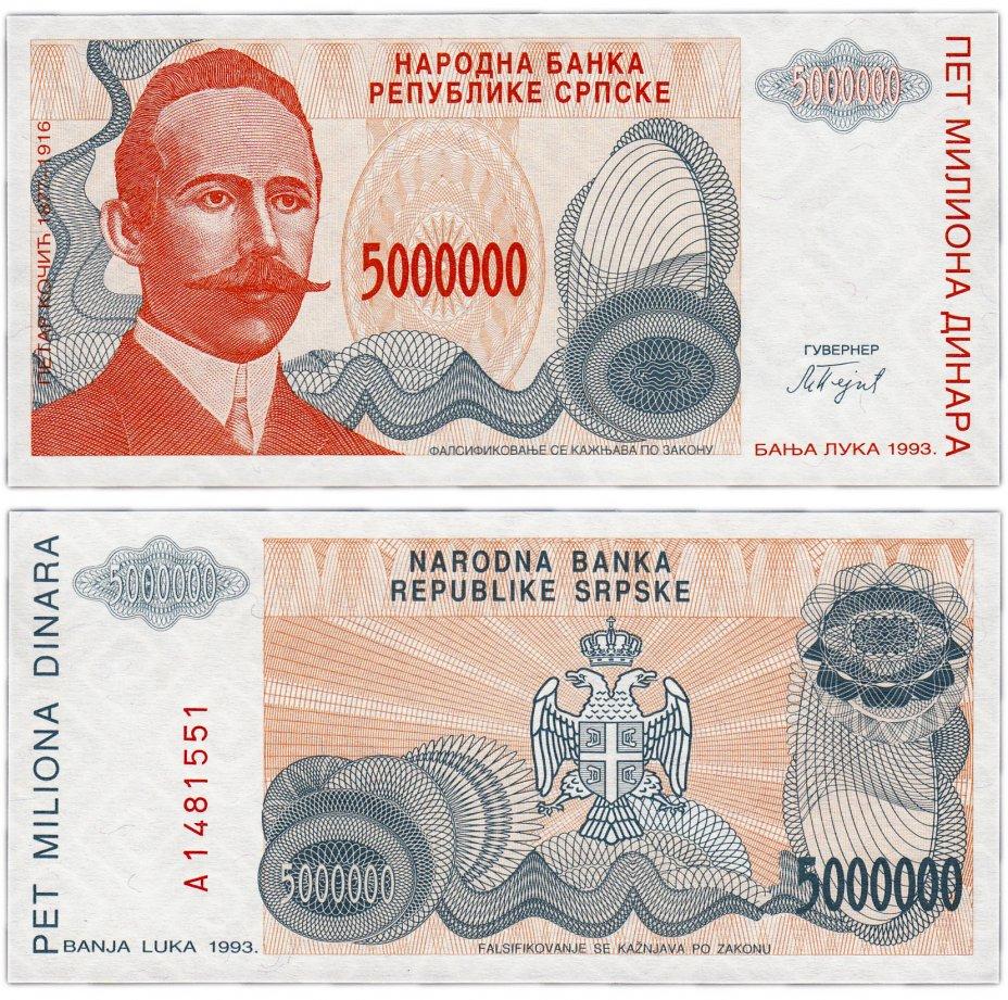купить Босния и Герцеговина (республика Сербская) 5000000 динар 1993 (Pick 156a)