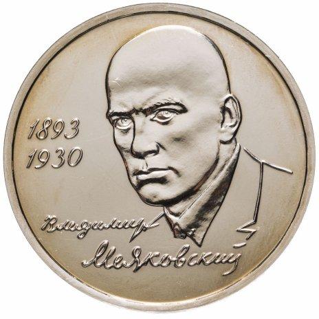 купить 1 рубль 1993 ММД 100-летие со дня рождения В.В.Маяковского