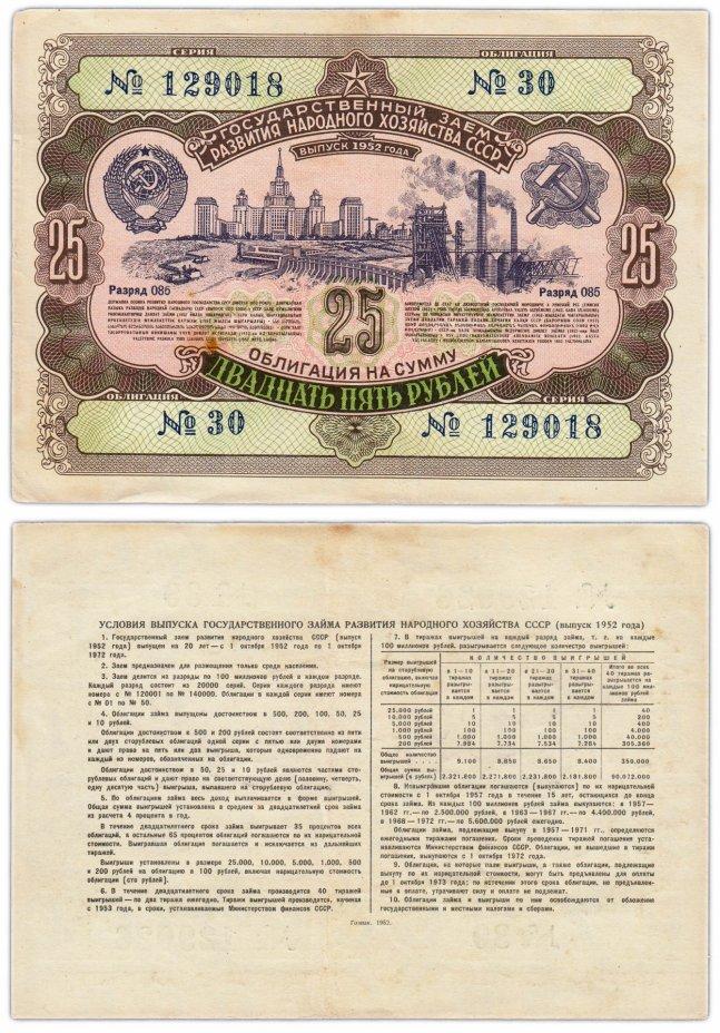 купить Облигация 25 рублей 1952 Государственный заем развития народного хозяйства СССР