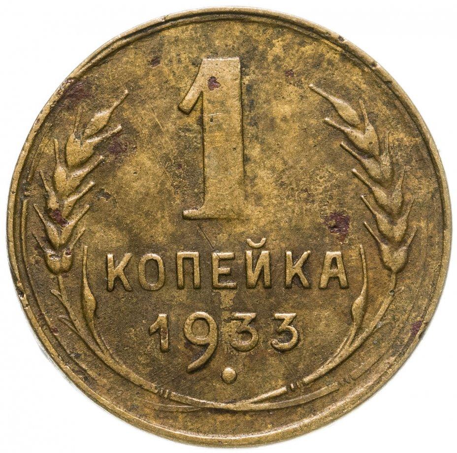 купить 1 копейка 1933