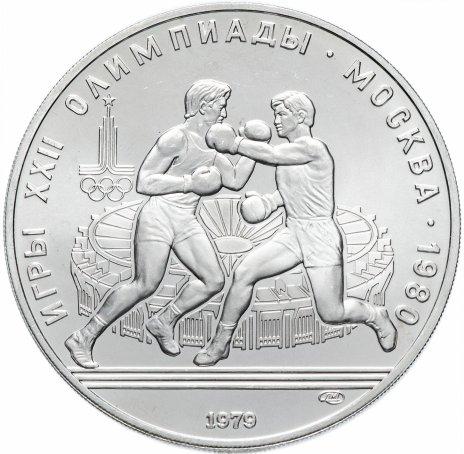 "купить 10 рублей 1979 ""XXII Олимпиада 1980г в Москве -бокс"""