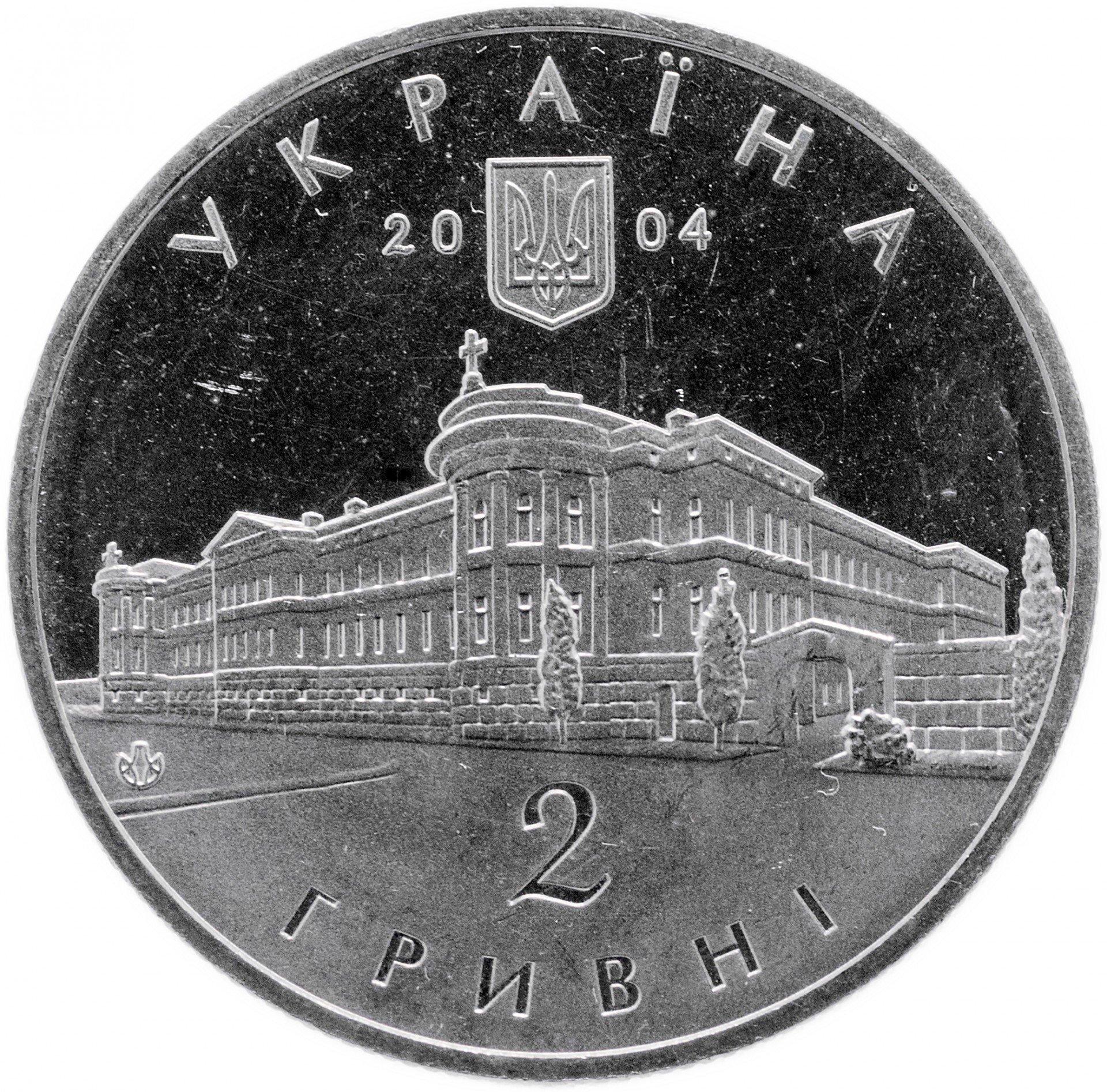 Украина 2 гривны, 2004 110 лет рубль 1752 года