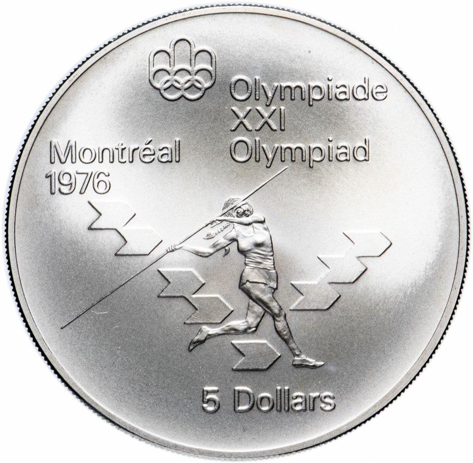 """купить Канада 5 долларов (dollars) 1975 """"XXI летние Олимпийские Игры, Монреаль 1976 - Метание копья"""""""