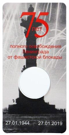 купить Блистер для монеты 25 рублей 2019 «75-летие полного освобождения Ленинграда от фашистской блокады»