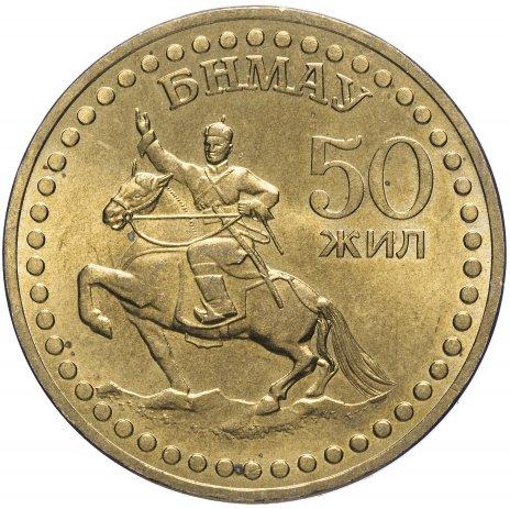 """купить Монголия 1 тугрик 1971 """"50-летие монгольской революции"""""""