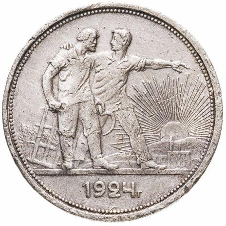 купить 1 рубль 1924 ПЛ