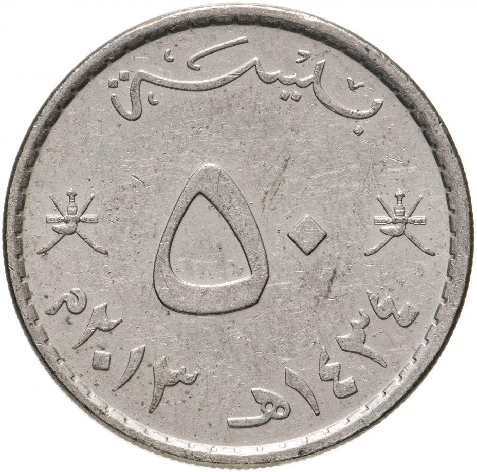 купить Оман 50 байз (baisa) 2010-2013, случайная дата