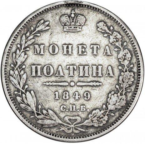 купить полтина 1849 СПБ-ПА