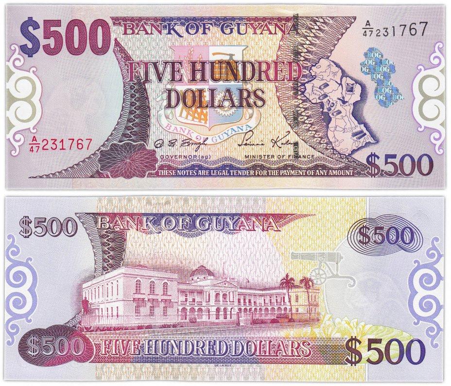 купить Гайана 500 долларов 2002