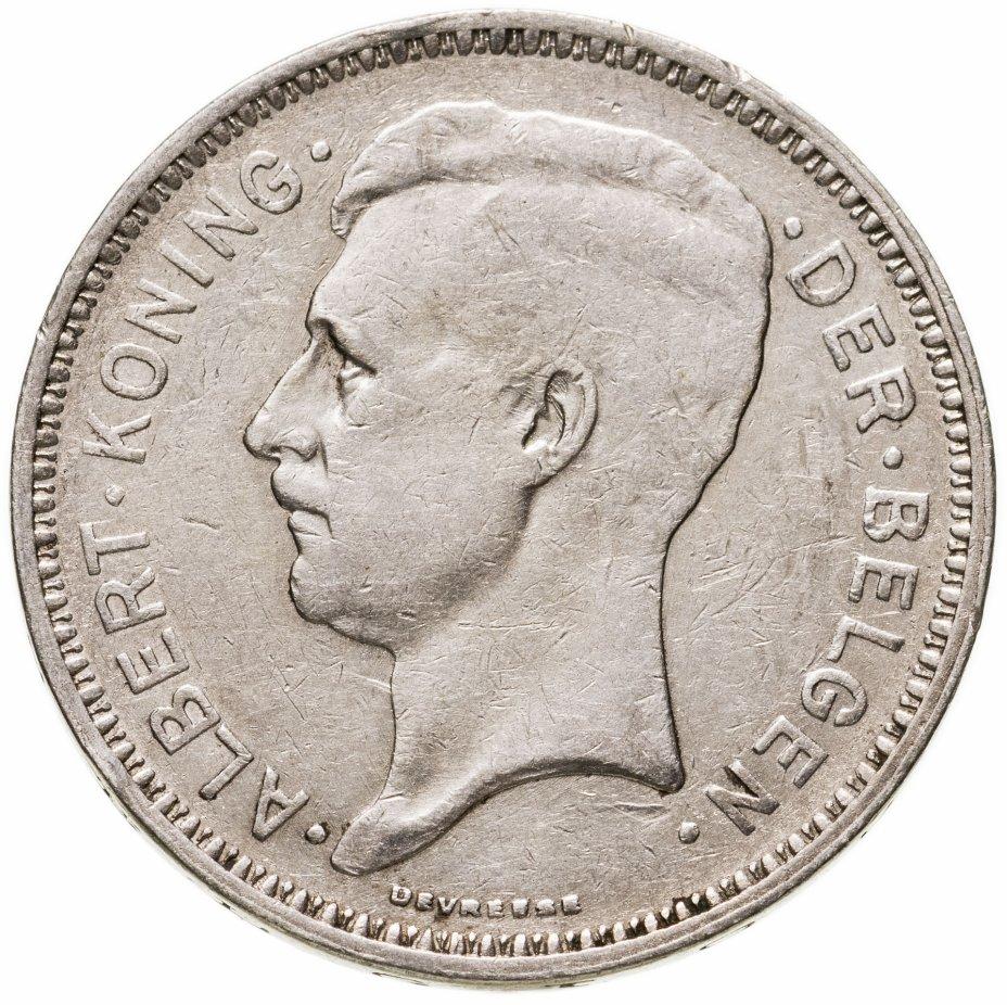 купить Бельгия 20 франков (francs) 1934 год (голландский текст)
