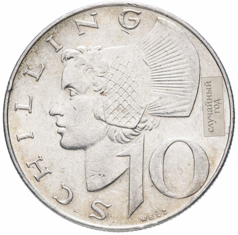 купить Австрия 10 шиллингов (shillings) 1958-1973