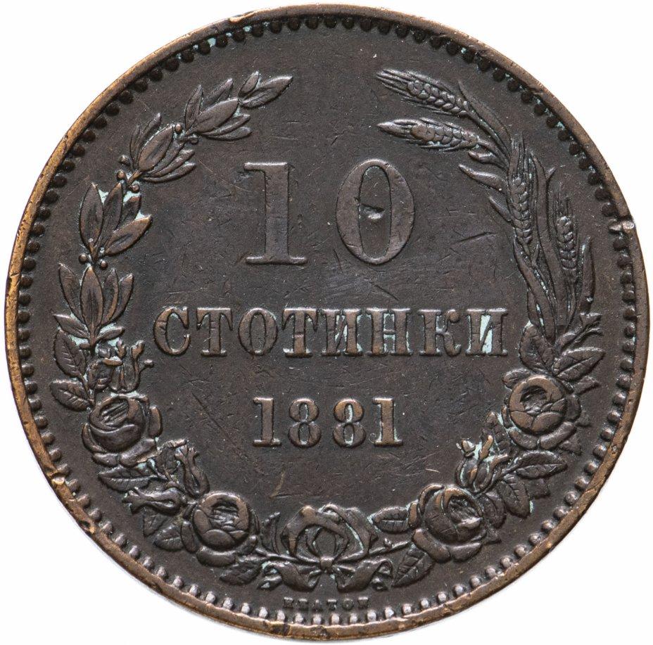 купить Болгария 10 стотинок 1881