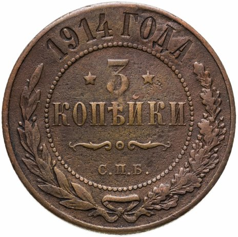 купить 3 копейки 1914 СПБ